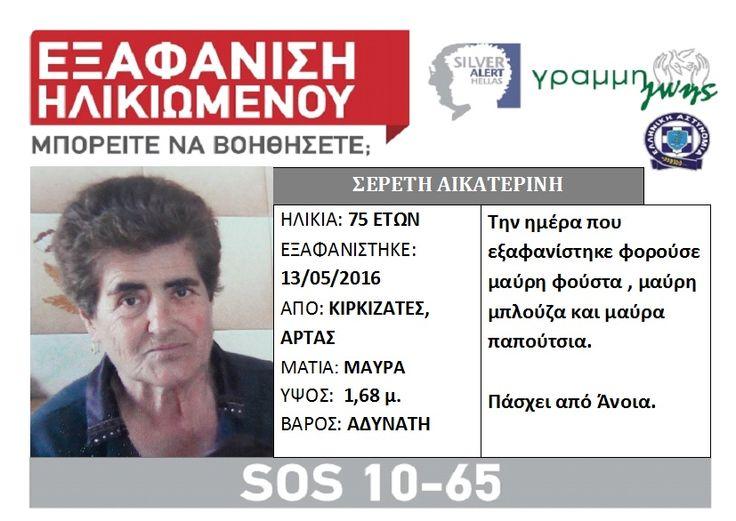ΡΟΔΟΣυλλέκτης: Εξαφάνιση ηλικιωμένης από την περιοχή των Κιρκιζάτ...