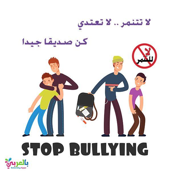 عبارات عن التنمر لاتتنمر لاتعتدي كن صديقا جيدا بالعربي نتعلم Bullying Stop Bullying Classroom