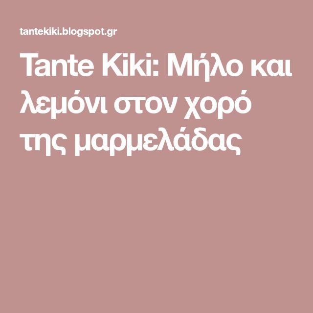 Tante Kiki: Μήλο και λεμόνι στον χορό της μαρμελάδας