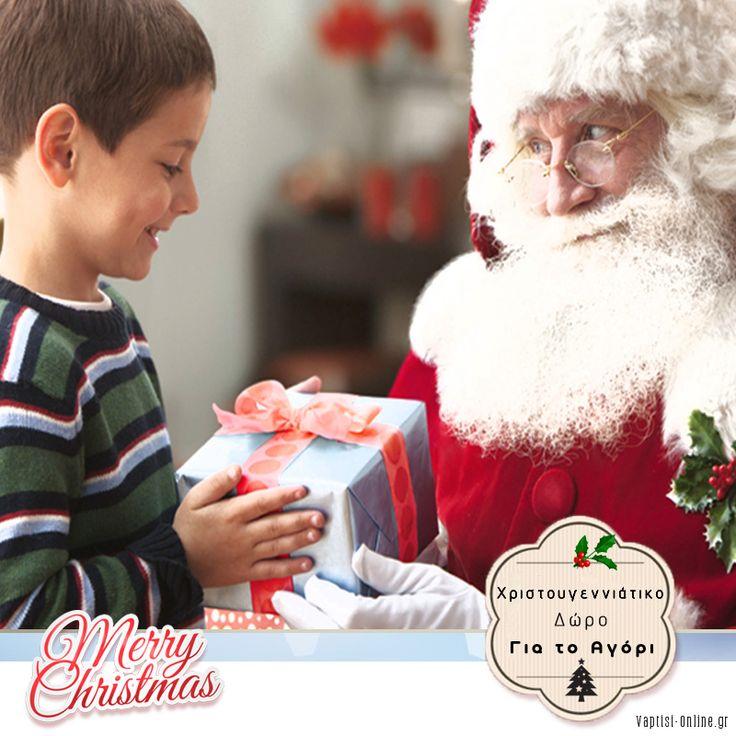 ➡ το Δώρο του αγοριού σας απο τον.....  ➡ Άγιο Βασίλη είναι εδώ: https://goo.gl/m9kqLp
