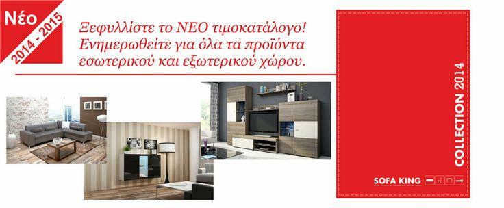 Κατάλογος sofaking.gr
