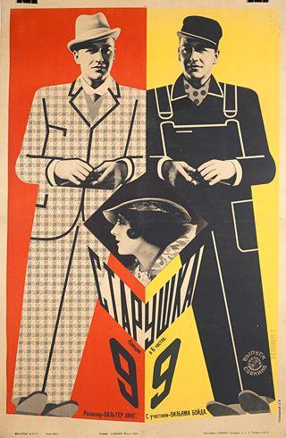 Starushka (1929) by Vladimir and Georgii Stenberg.