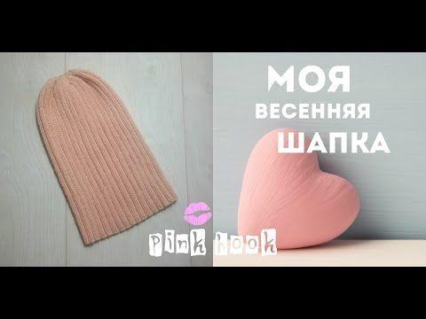 Простая шапка резинкой/Шапка-бини №2 - YouTube