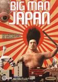 Big Man Japan [DVD] [Japanese] [2007]