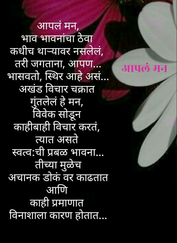 Pin by arti on Poems | Writing poems, Marathi poems