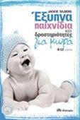 Έξυπνα παιχνίδια και δραστηριότητες για μωρά