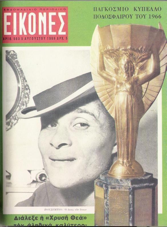 Περιοδικό ΕΙΚΟΝΕΣ: (Τεύχος 563. 05/08/1966). Eusebio da Silva Ferreira. (1942-2014).