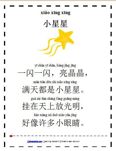 "Mandarin Chinese video & lyrics for ""Twinkle Twinkle Little Star"""