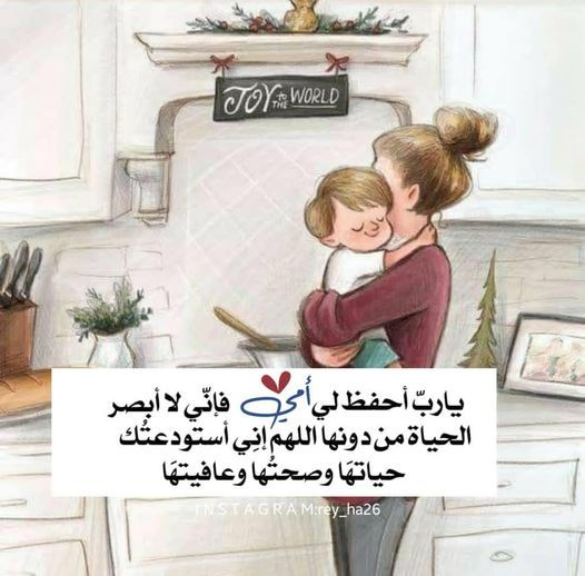 Pin By Arsm Alhosni On جميل Arabic Love Quotes Sweet Words Love Quotes