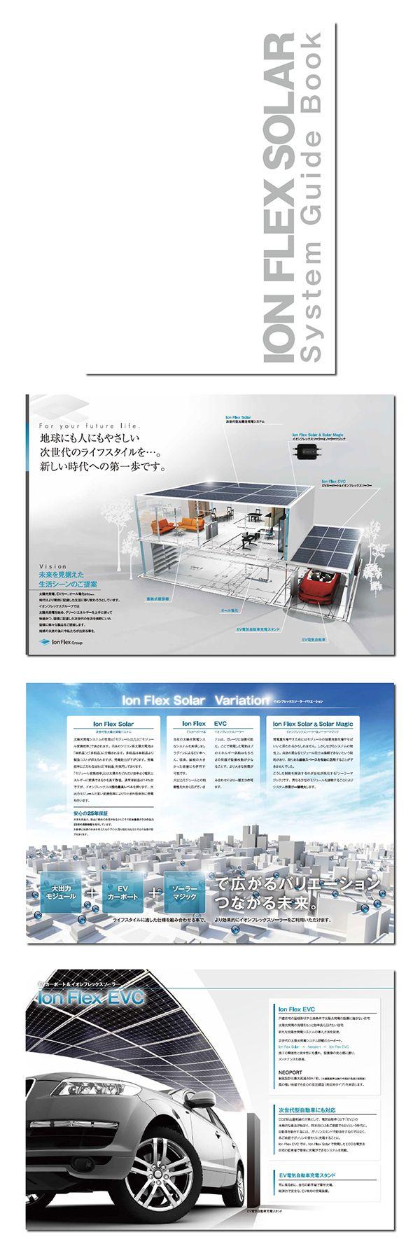 パンフレットデザイン 株式会社カプセルグラフィックス #パンフレット #デザイン #太陽光 #名古屋