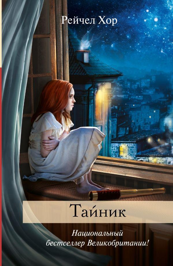 Хор Рейчел - Тайник  (Hore Rachel - A Place of Secrets, 2010)  пер. с англ. Т. А. Перцевой. - Москва: АСТ, 2014. - (Сенсация).