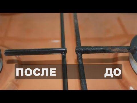 ЧИСТИМ РЕШЕТКИ ОТ ПЛИТЫ УНИКАЛЬНЫЙ ЭФФЕКТ - YouTube