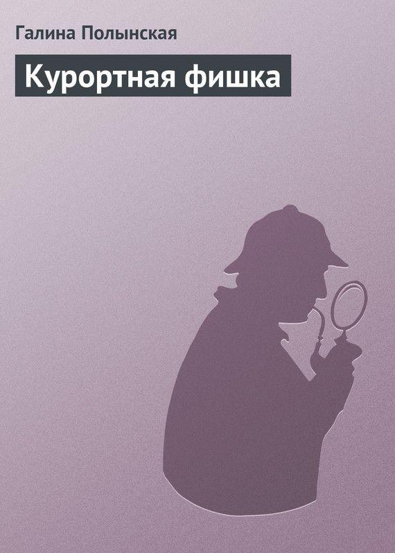Курортная фишка #книгавдорогу, #литература, #журнал, #чтение, #детскиекниги, #любовныйроман