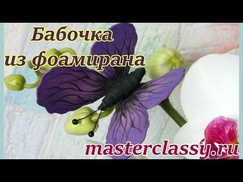 Бабочка из фоамирана своими руками: мастер-класс и видео урок! - YouTube