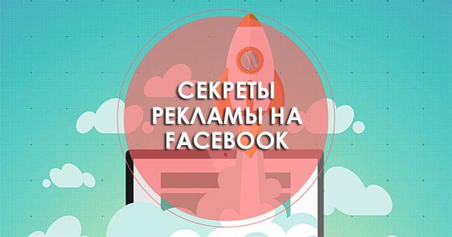 Реклама-на-Facebook