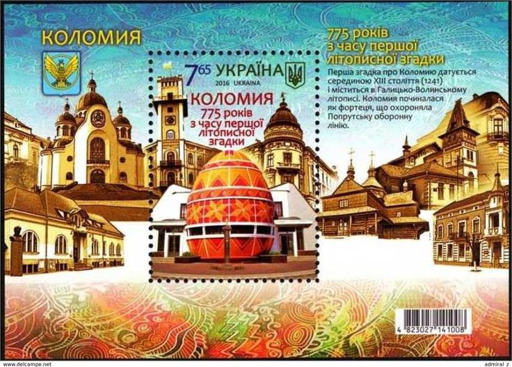 Ukraine, 19.8.2016. The 770th Anniversary of the First Historical Mention of the City of Kolomyia. Value: 7,65 (G), Issued (1/1): 30.000 pcs. Minisheet 100x70 mm. Price: 10,27 CZK.