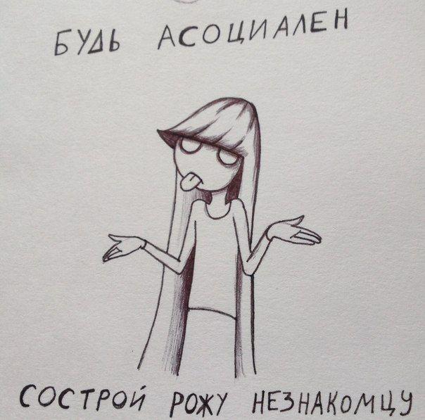 асоциален
