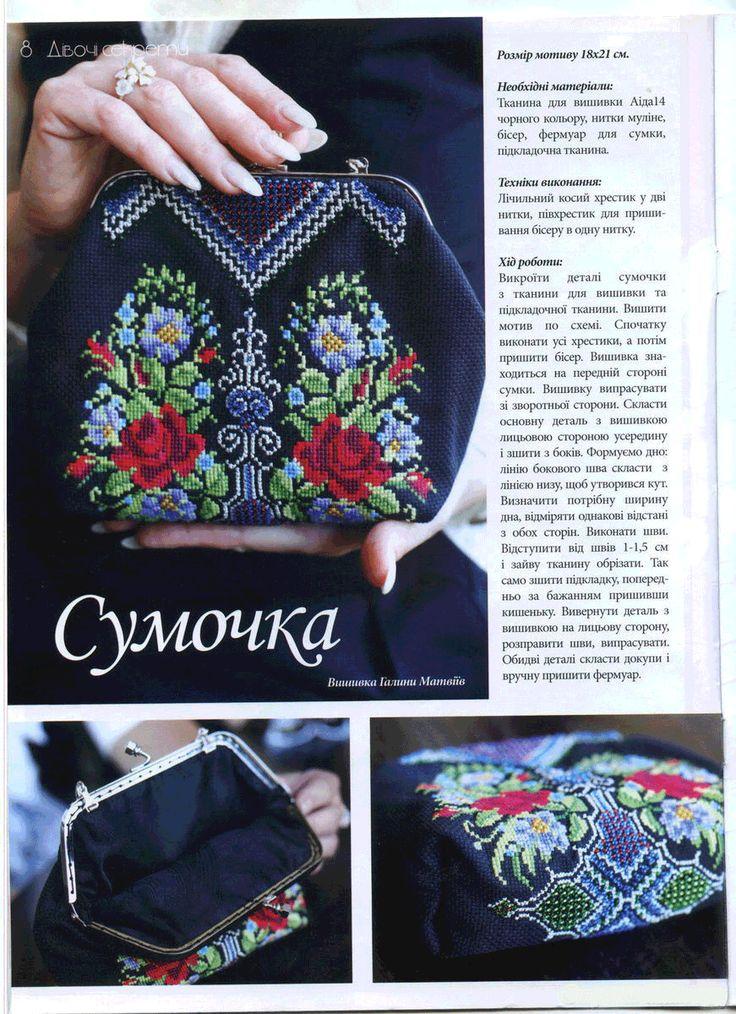Декорована вишивкою та бісером сумочка-ридикюль