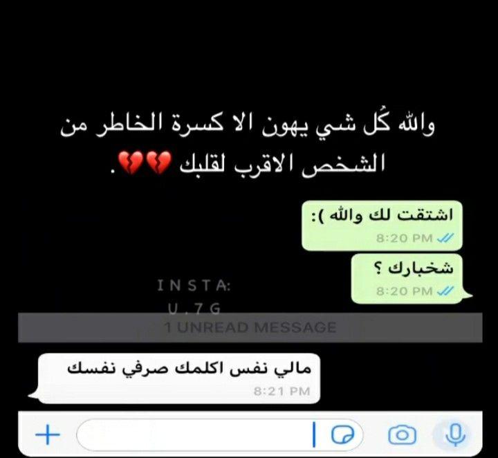Pin By Aya On نسيت الاسم Incoming Call Screenshot Messages Incoming Call