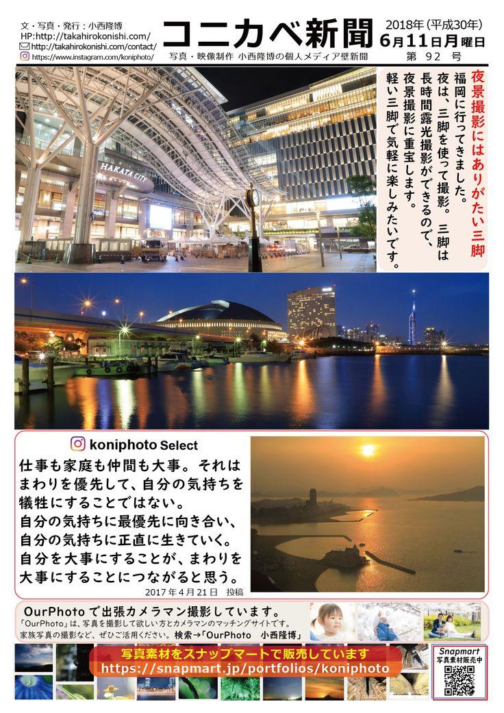 コニカベ新聞第92号です。 福岡で三脚を使って夜景撮影。三脚は長時間露光撮影ができるので、夜景撮影も楽しめます。 http://takahirokonishi.com/2018/06/11/post-658/#more-658 コニカベ新聞は自分メディアのweb版壁新聞です。写真を通して、人やモノ、地域の魅力を伝えます。  次回は6月14日発行予定です。