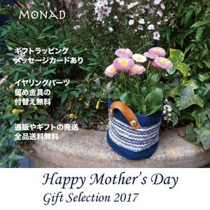 Happy Mother's Day Gift Selection 2017
