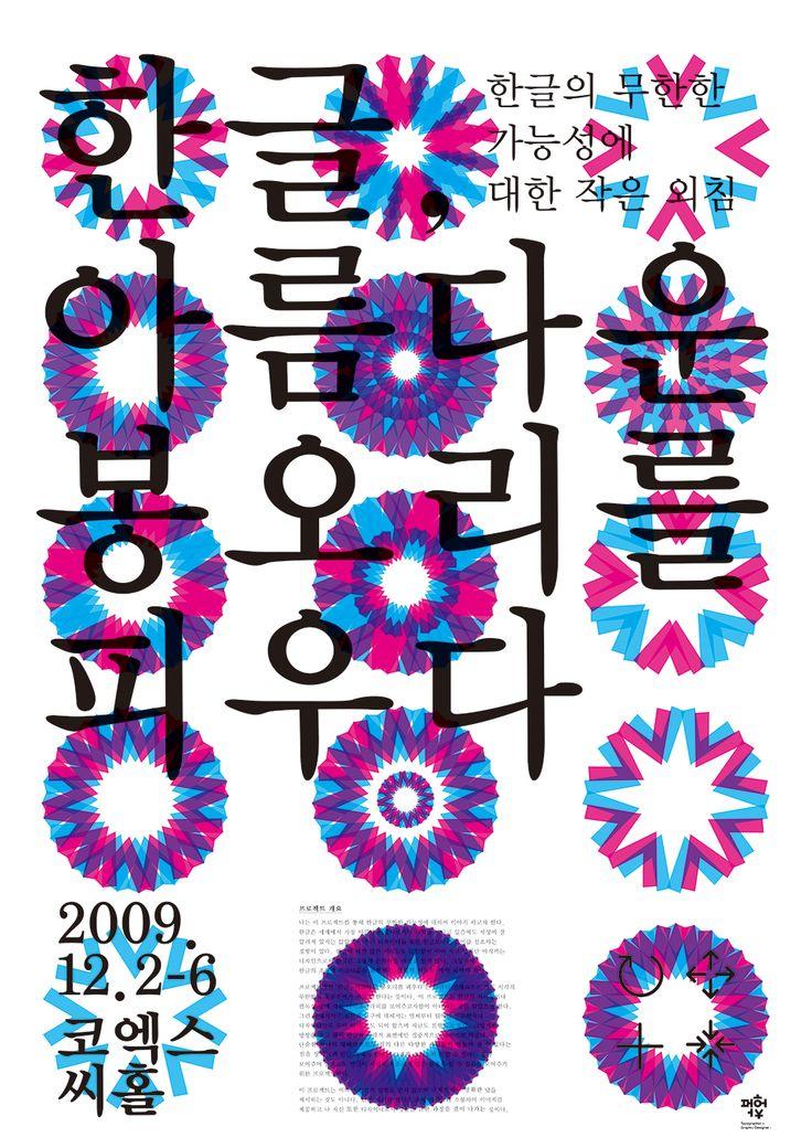 한글 봉오리 1.jpg