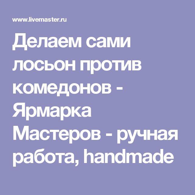 Делаем сами лосьон против комедонов - Ярмарка Мастеров - ручная работа, handmade