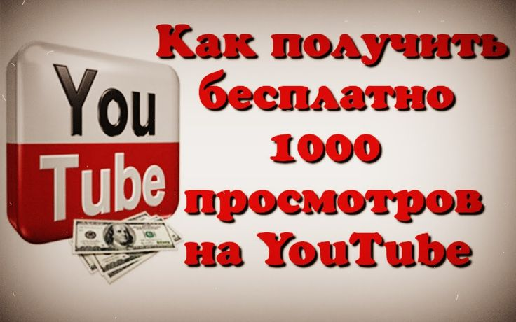 #1000 просмотров на YouTube БЕСПЛАТНО .Реальные просмотры, не сбрасываем...