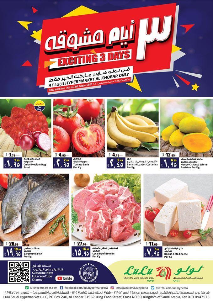 عروض لولو الدمام الاحد 9 اغسطس 2020 لمدة 3 ايام عروض اليوم Vegetables Food Radish
