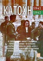 ΚΑΤΟΧΗ 1941-1942 // ΟΙ ΕΙΚΟΝΕΣ ΜΙΑΣ ΤΡΑΓΙΚΗΣ ΕΠΟΧΗΣ - ΕΙΚΟΝΟ