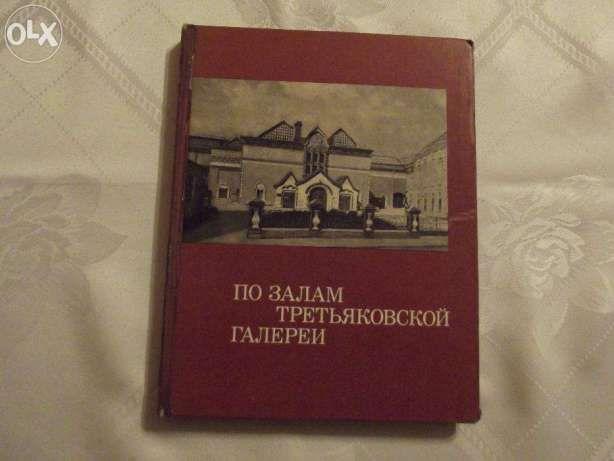 """Za darmo: Oddam album """"Po salach Galerii Trietiakowskiej"""" - po rosyjsku. Twarda oprawa, stan dobry."""