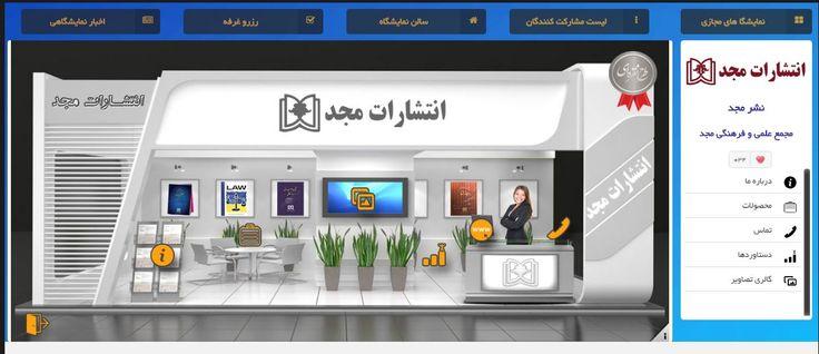 Majd Virtual Booth   http://www.tehran-fair.com/booth-majd/  #virtual #VirtualFair #Fair #Exhibition #TehranExhiition #ZanjanFair #SairiFair  #نمایشگاه #نمایشگاه_مجازی #نمایشگاه_تهران #نمایشگاه_زنجان #نمایشگاه_ساری