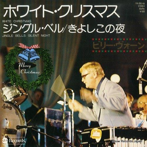 ビリー・ヴォーン / VAUGHN, BILLY - ホワイト・クリスマス / white christmas - YK-890-AB