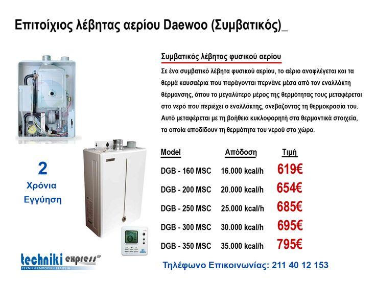 Λέβητες Daewoo, Techniki Express GP Τηλ.Επικοινωνίας: 211 40 12 153