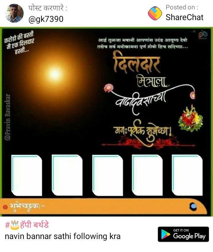 Jagdish Happy Birthday Posters Happy Birthday Images Happy Birthday Frame