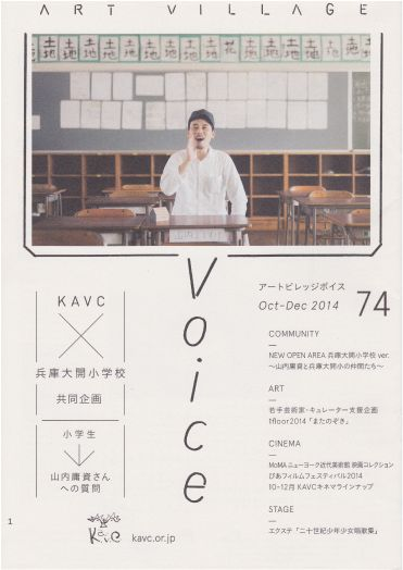 art-village-voice.png もっと見る