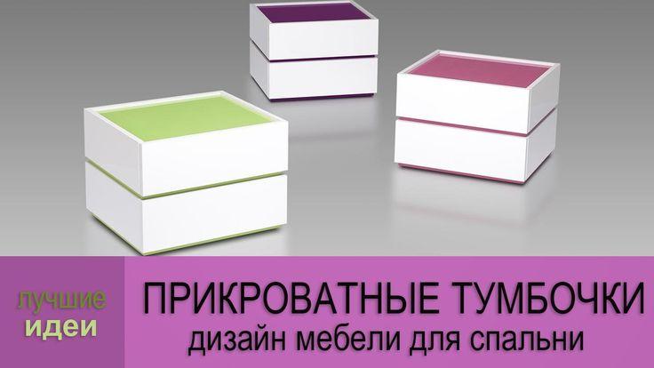 Прикроватные тумбочки – дизайн мебели