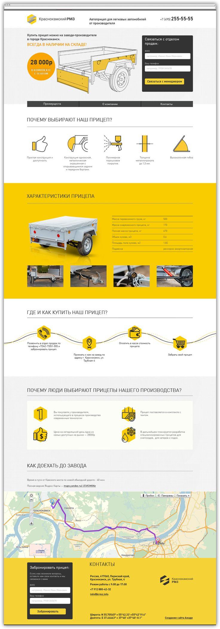 Создание продающей страницы прицепа для легкового автомобиля - портфолио | Amado