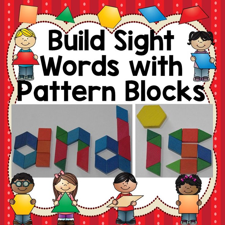 Make Sight Words with Pattern Blocks! This is perfect for literacy centers or word work!