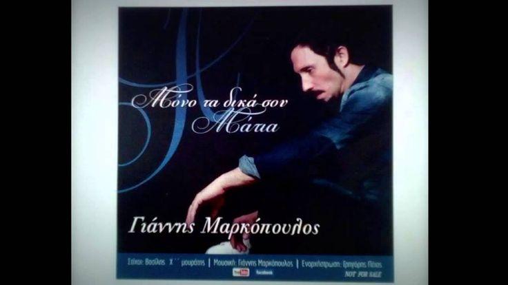 Γιάννης Μαρκόπουλος - Μόνο Τα Δικά Σου Μάτια