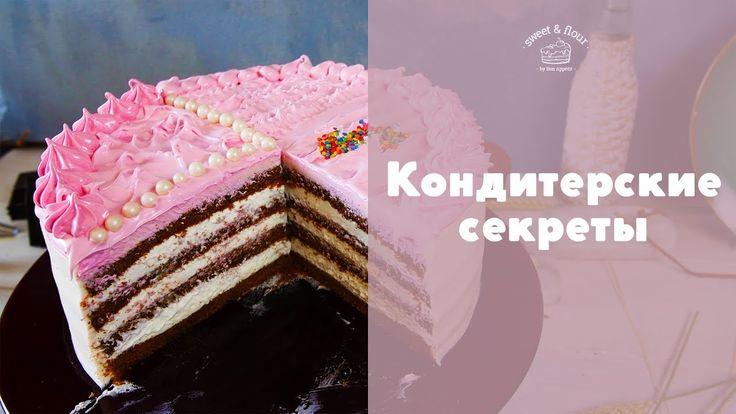 Советы по выпечке [sweet & flour]  Хотите удивлять, вдохновлять, баловать своих близких удивительно вкусной и красивой выпечкой? Наш новый ролик поможет вам прокачаться в этой теме! #councils_for_pastries#advice#dessert#pastries#yum#вкусно#foodporn#homemade#блюдо#еда