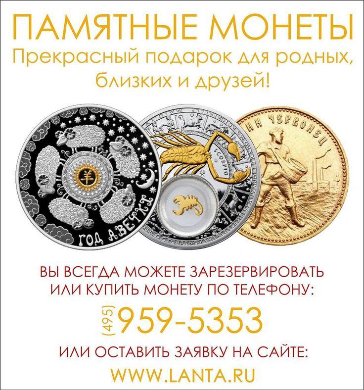 """просто фото """"Памятные и ценные подарки  для Вас и Ваших близких. Большой выбор монет из драгоценных металлов на сайте lanta.ru  #лантабанк #банк #финансы #вложения #коллекционирование #монеты #экономика #нумизматика #нумизмат #москва #россия #бизнес #банкир #брокер #драгоценности #деньгинепроблема #деньгивсем #кэш #ябогат #доллар #доллары #бакс #баксик #евро #наличные #капитал #золото #успех #сейф #банкомат """" от lantabank.ru May 28 2016 at 09:09PM"""