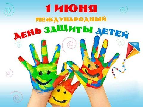 МЕЖДУНАРОДНЫЙ ДЕНЬ ЗАЩИТЫ ДЕТЕЙ - ВОТ КАК НАДО !!!