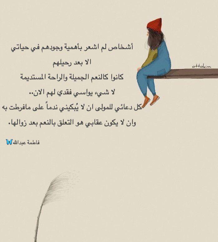 اقتباس اقتباسات كلام كلمات عربي عربية خاطره خواطر Words Arabic Quotes Quotes