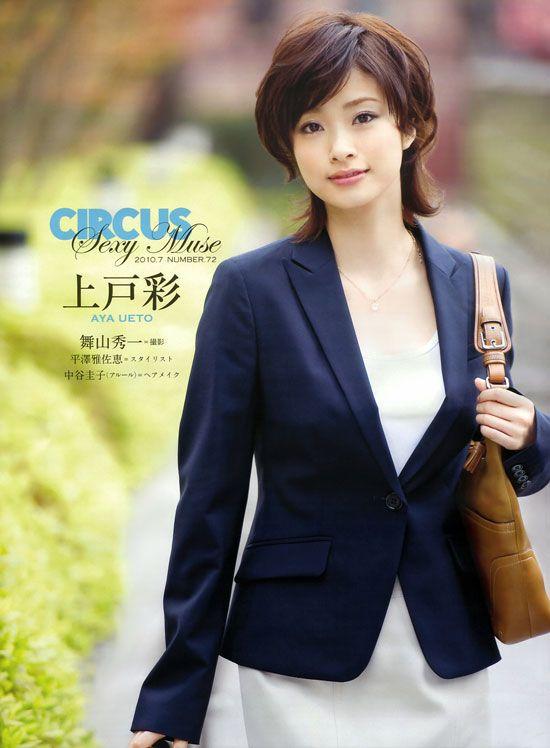 Aya Ueto Circus Magazine