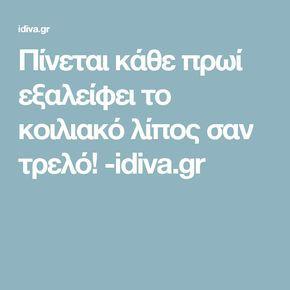 Πίνεται κάθε πρωί εξαλείφει το κοιλιακό λίπος σαν τρελό! -idiva.gr