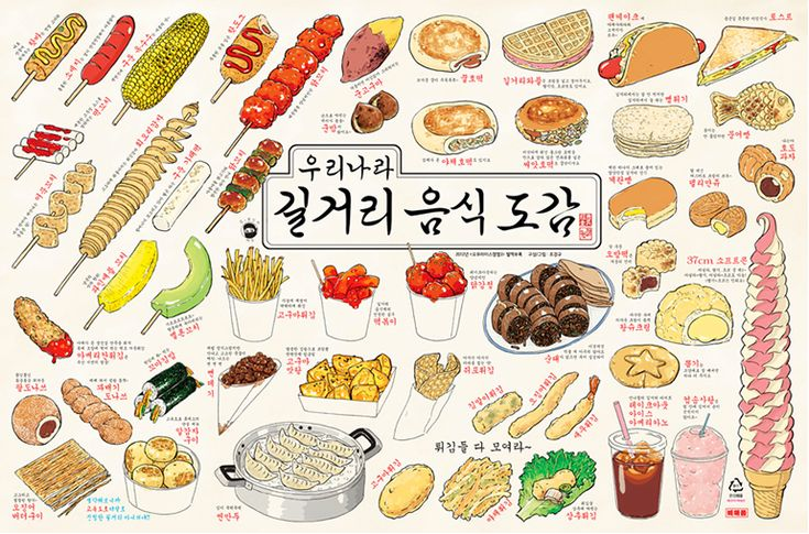 """""""Illustrated Guide to Korean Street Food"""" by Jo Gyeong-gu"""