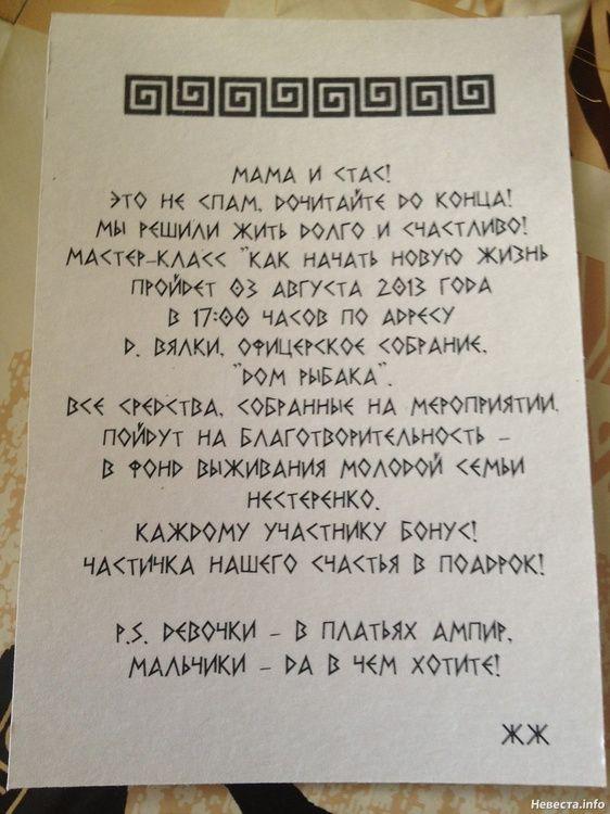 Приглашения на свадьбу своими руками | 1151 сообщений | Handmade: свадьба своими руками на Невеста.info | Страница 11