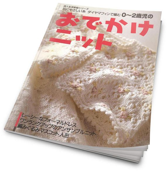 Baby Knit and Clothes Pattern  japanese ebook  knit pattern