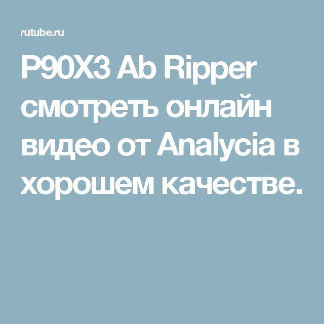P90X: Ab Ripper X - Core Exercises   Brett Blumenthal